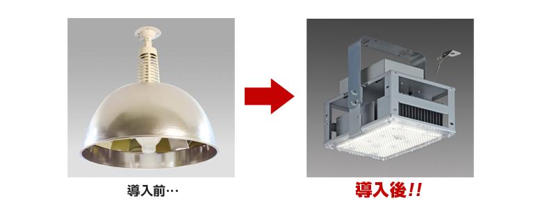 LED照明の導入前と導入後を比較!