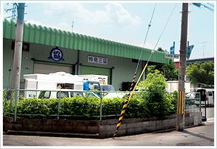 株式会社特発三協製作所