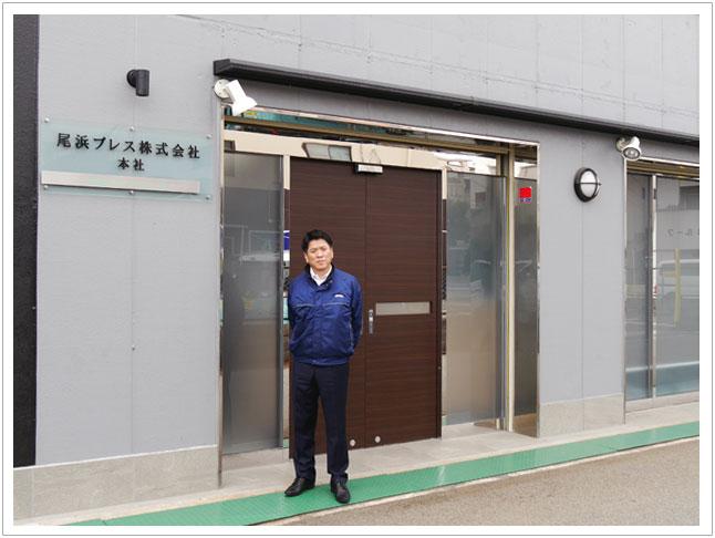 尾浜プレス株式会社
